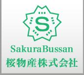 桜物産株式会社